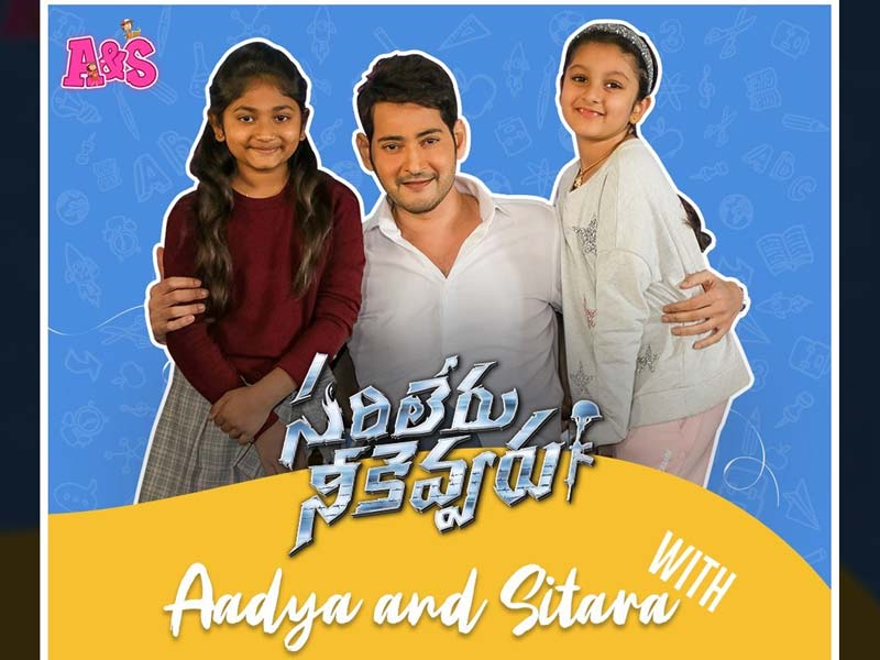 http://andhravilas.net/eng/wp-content/uploads/2020/01/Aadya-and-Sitara-interviews-Mahesh.jpg