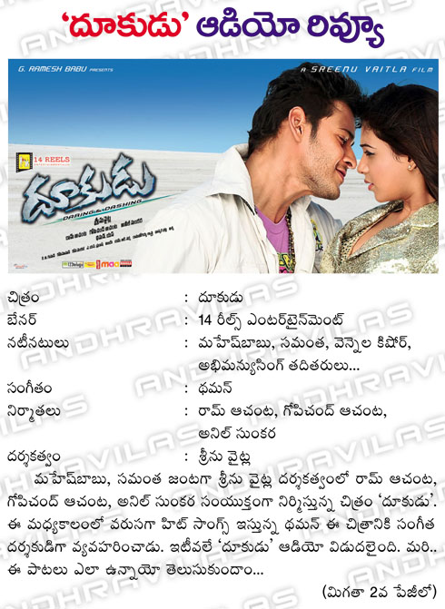 mahesh_dookudu_audio_review_dhookudu_music_review_mahesh_samantha_srunuvaitla.html