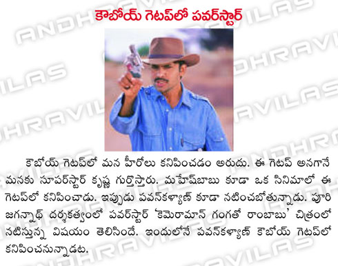 cowboy_getup_lo_powerstar.html