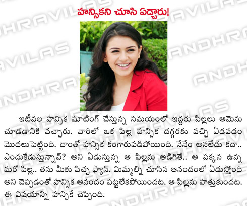 hansika_ni_chusi_yedcharu.html