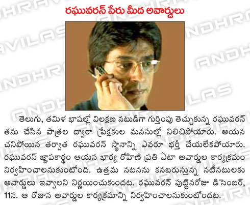 raghuvaran_name_meeda_awards.html