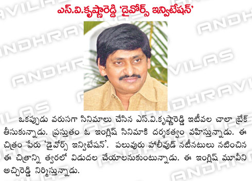 sv_krishnareddy_divorce_invitation.html