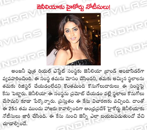 geneliaku-highcourt-notices
