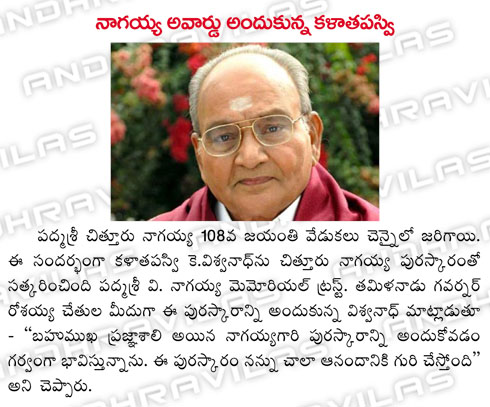 nagaiah_award_andukunna_kalatapaswi_k_viswanath.html