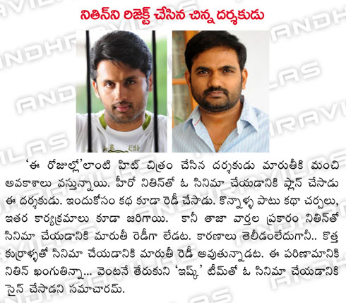 nithin_ni_reject_chesina_small_director_maruthi.html