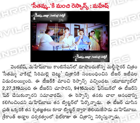sitamma_ki_manchi_responce_mahesh.html