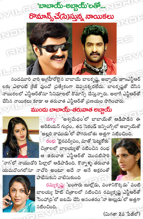 babai_abbai_latho_ntr_nbk_romance_chestunna_nayikalu.html