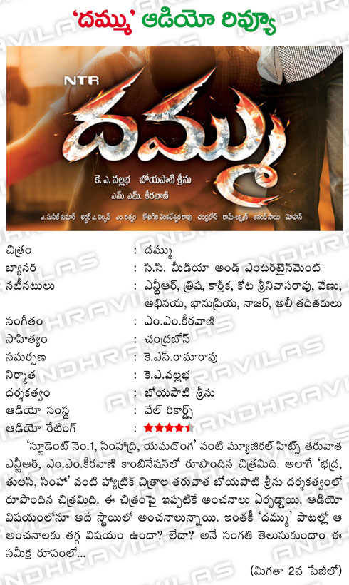h_dammu_audio_review.html