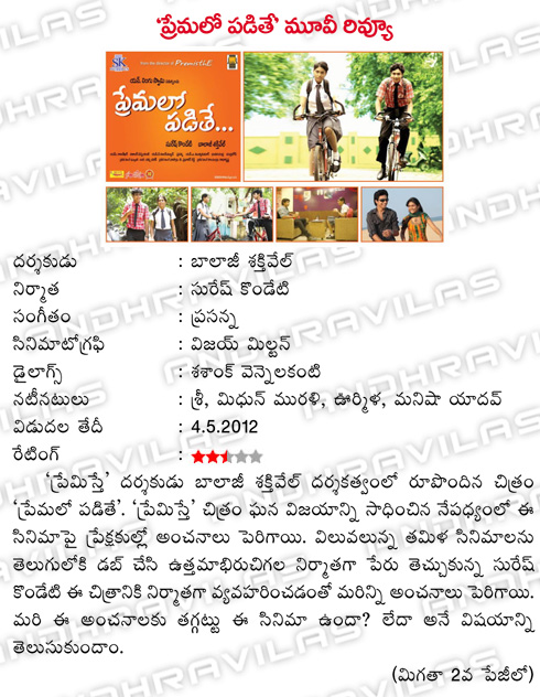 prema_lo_padithe_movie.html