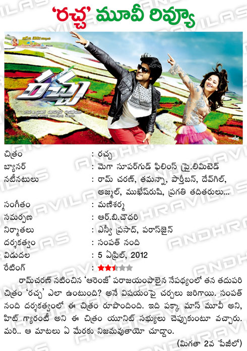 racha_movie_review_rachcha_review.html