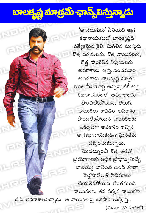 balakrishna_matrame_chance_istunnadu.html