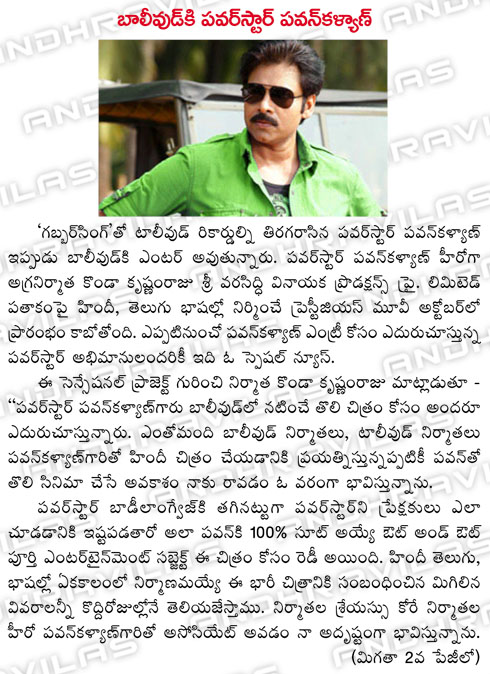 bollywood_ki_powerstar_pawankalyan.html