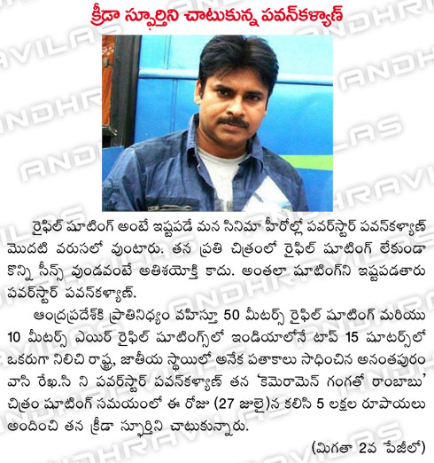 creeda_spurthi_ni_chatukunna_pawankalyan_helps_shooter.html
