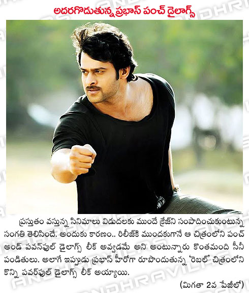 padaragodutunna-prabhas-punch-dialogues-in-rebel