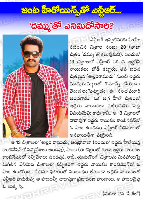 h_janta_heroines_tho_ntr_dammu_tho_8th_time.html