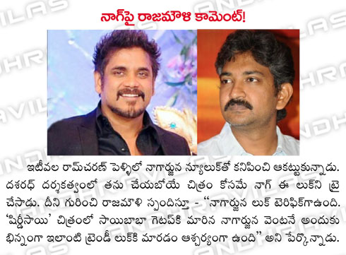 nag_pai_rajamouli_comment.html