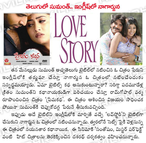 telugulo_sumantha_english_lo_nagarjuna_lovestory.html
