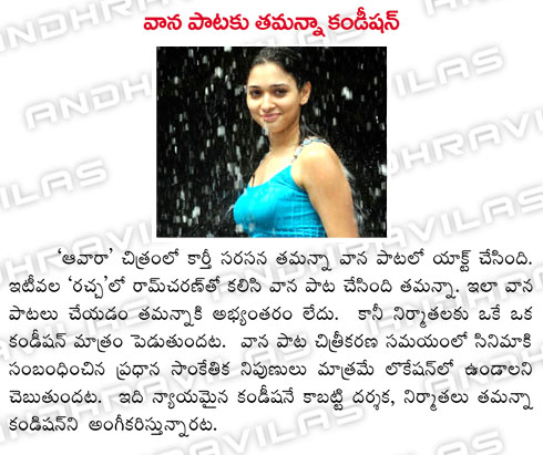 rain-song-ku-tamanna-condition