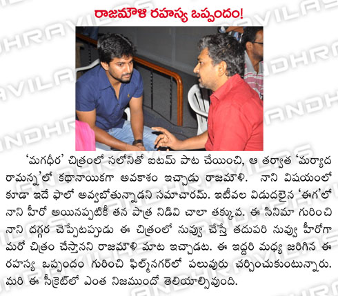 rajamouli_secret_promise_to_nani.html