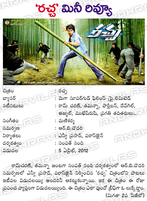 racha-rachcha-mini-review