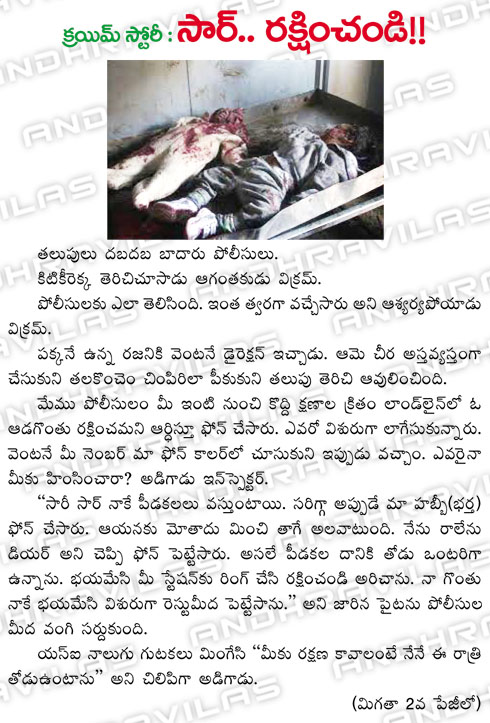crime-story-sir-rakshinchandi-sir-save-me