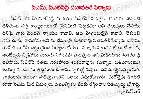 cm_clp_pai_sabhapathiki_complaint.html